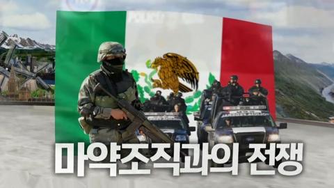 멕시코 마약조직과의 전쟁 중!