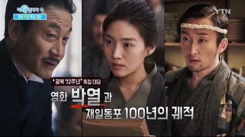 [광복 72주년 특집 대담] 영화 '박열'과 재일동포 100년의 궤적