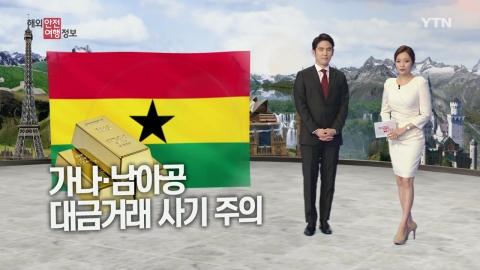 가나·남아공 대금 거래 사기 유의
