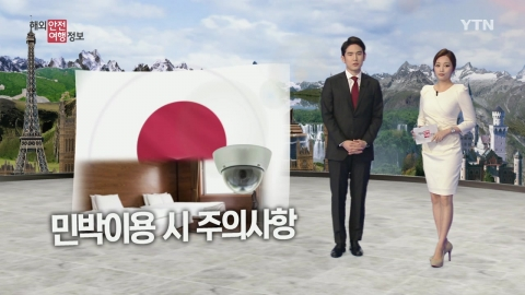 일본 민박 범죄 재발방지 안전사항