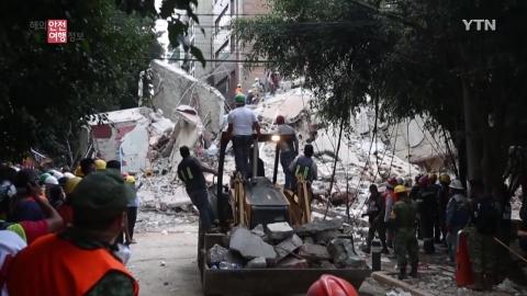 멕시코 지진 관련 신변 안전 유의