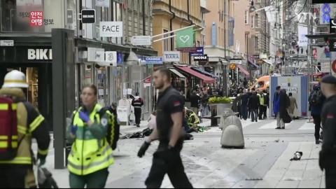 스웨덴 테러 대비 신변 안전 유의
