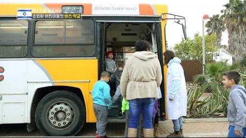 소외된 어린이 위한 '바퀴달린 학교'