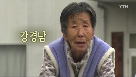 신년 연속기획 - 재일동포 1세의 기록 ① 강경남