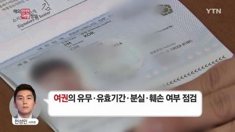 여행 전 필수 점검 1순위? 여권!