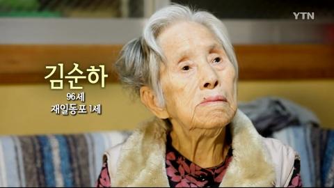 신년 연속기획 - 재일동포 1세의 기록 ⑥김순하