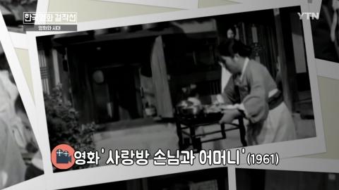 [한류우드] 한국영화 걸작선 - 사랑방 손님과 어머니