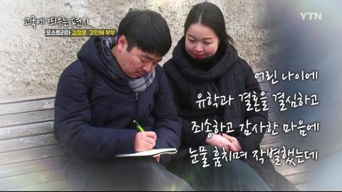 [고국에 띄우는 편지] 오스트리아 김정윤&고인애 부부