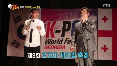 [콕콕 세상 돋보기] 조지아 케이팝(K-pop) 축제