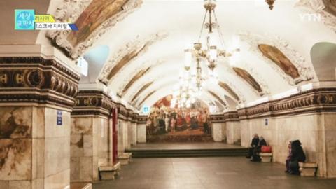 [세상교과서] 가장 가까운 박물관, 모스크바 지하철
