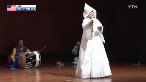 전통 공연으로 희망 전한 재미교포