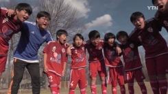 박지성을 꿈꾸는 아이들…한인 유소년 축구단