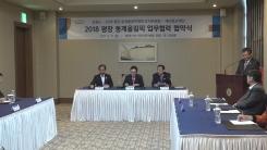 """""""평창 올림픽 성공위해 720만 재외동포 참여 독려"""""""