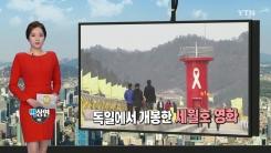 글로벌코리안 02월 12일 방송