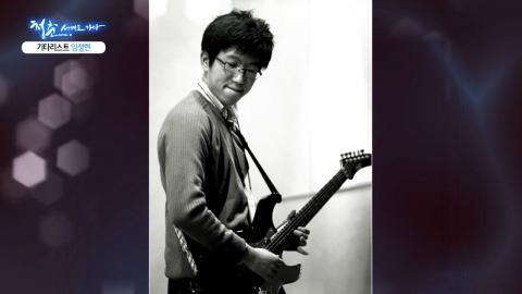 영락없는 기타리스트 임정현