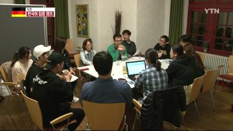 '한국어 합숙' 인기 비결