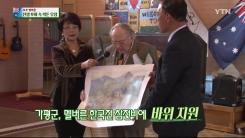 한국전쟁 아픔 속 꽃핀 인연들