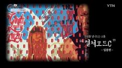 [숨은한국찾기] 한국-타이완 현대미술전