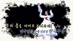 [이야기꽃이피었습니다] 춤으로 한국을 알리다! 시카고 한국무용단 단장 이애덕 씨
