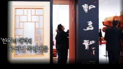[숨은한국찾기] 독일에 첫 선보인 한국 전통 건축