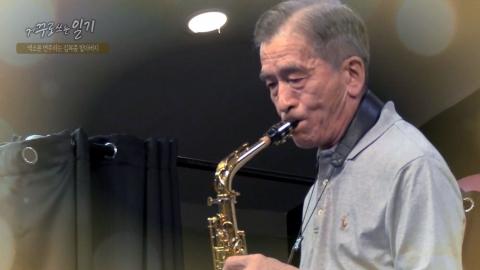 [거꾸로 쓰는 일기] 색소폰 연주하는 김복충 할아버지