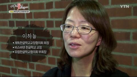 [이야기 꽃이 피었습니다] 이하늘 재독한글학교교장협의회 회장