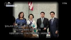 [숨은한국찾기] '자랑스러운 미주 한인상' 수상자