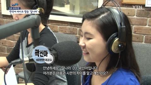 동포 사회 소통구, 한국어 라디오 방송 '달나라'