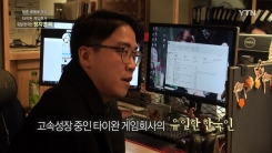 [청춘 세계로 가다] 타이완 게임회사의 유일 한국인 정지민 씨