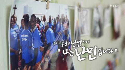 """[한국의 난민들 특집] 우리가 몰랐던 난민 이야기, """"나는 난민입니다"""""""