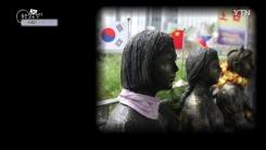 [숨은한국찾기] 홍콩에 세워진 세 나라의 위안부상