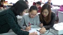 하얼빈, 모국어 배우기 열정