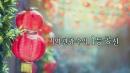 리포터에게 묻는다: 타이완 보얼 예술 특구, 이것이 더 궁금하다!