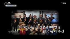 [숨은한국찾기] 타이베이 국제 여행전 속 한국