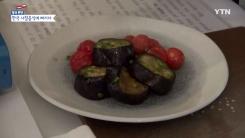 한국의 새로운 맛, 사찰음식에 취한 런던