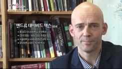 [이야기 꽃이 피었습니다] 호주 모나쉬大 한국학과 잭슨 교수