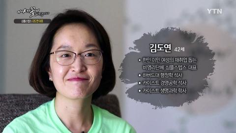 [이야기 꽃이 피었습니다] 한인 이민여성 재취업 돕는 '심플스텝스' 김도연 대표