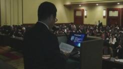 한-미 과학기술산업 학술대회
