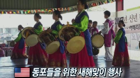 [동포사회] 동포들을 위한 새해맞이 행사