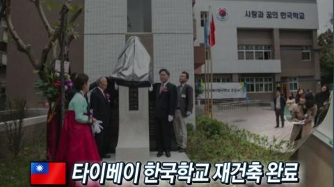 [동포사회] 타이베이 한국학교 재건축 완료