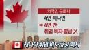 [동포사회] 캐나다 취업 비자 규정 폐지