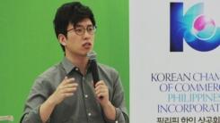 [동포사회] 필리핀 취업 성공 비결 공개!