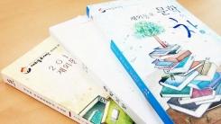 재외동포문학상 수상집 발간