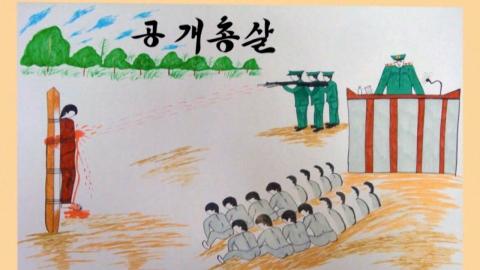 네팔 북한 인권 사진전