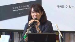 [체포동의안] 황교안 법무부장관 체포동의 요청 이유 설명