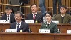 최순실 국정조사 5차 청문회 ① - 2