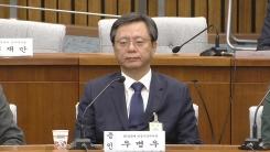 최순실 국정조사 5차 청문회 (17)