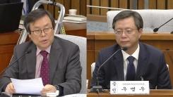 최순실 국정조사 5차 청문회 (18)