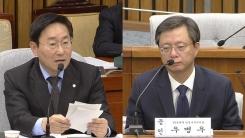 최순실 국정조사 5차 청문회 (20)