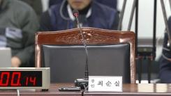 최순실 구치소 현장 청문회 ②